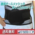 リーズナブル腰痛ベルト/クールメッシュタイプ/腹部オールメッシュ涼しいコルセット/送料無料