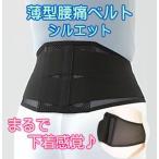 薄型腰痛ベルト/シルエット/夏に最適、涼しい薄いメッシュの人気コルセット・下着感覚、素肌に着けられる腰サポーター/送料無料