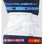 腰痛ベルト/細型二重固定コルセット:LLサイズ/幅が細めの小柄な方用急性期コルセット