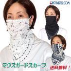 マスク スカーフ オシャレ マウスガード スカーフ 日よけ ネックガード ランニング、自転車での熱中症対策に