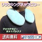 首肩用電子レンジ式ホットパック:リラクシングネックピロー/アロマテラピー効果/ラベンダー、カモミール、シトラスの香り