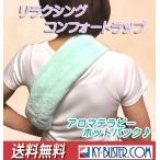 首、肩、関節用ホットパック:リラクシングコンフォートラップ/電子レンジで温めるホットパック/ラベンダー、カモミール、シトラスの香り