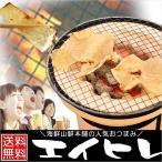 酒の肴 エイヒレ(えいひれ)  おつまみ 珍味 たっぷりサイズ 160g ビール 日本酒 焼酎のツマミ お供に