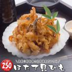 酒の肴 おつまみ 珍味 北海道産ほたて貝ひも メガ盛りサイズ ホタテ貝ヒモ 燻製 干物 製造 帆立のミミ 乾き物