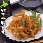 酒の肴 おつまみ 珍味 ほたて貝ひも(北海道産)たっぷりサイズ 160g ホタテ貝ヒモ 燻製 干物 帆立のミミ 乾き物