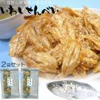 酒の肴 珍味 いわしせんべい 2袋セット 人気の小魚カルシウム煎餅 おつまみ珍味にも