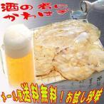 沙猛鱼 - カワハギ お試しサイズ おつまみ珍味