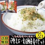 伊勢えび・金目鯛お茶漬けセット(32食入) 送料無料 海鮮 高級お茶漬け ギフト 贈答用にも