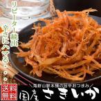 沙猛鱼 - 酒の肴 おつまみ 珍味 国産 さきいか 辛子明太味 たっぷりサイズ 125g 人気の定番 摘み サキイカの乾物 干物