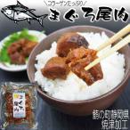 まぐろ 佃煮 尾肉 マグロの希少部位の角煮 静岡県焼津加工 お酒のお供 お茶漬け