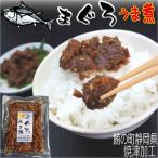 マグロ うま煮 マグロのお腹の赤身の佃煮 ご飯のお供 お取り寄せ おつまみ 静岡県焼津加工
