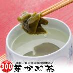 めかぶ茶(芽かぶ茶)メガ盛り350g 送料無料 ワカメの根っ子のめひびのお茶
