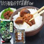 まぐろの尾肉の佃煮とわさび茶漬け詰め合わせ2種セット 静岡県焼津加工のマグロの希少部位の角煮 ワサビ茶漬け10食入
