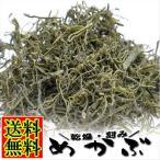 めかぶ (刻み・乾燥) たっぷりサイズ 細切りのきざみ芽かぶ 海藻 若布のメカブ