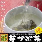 めかぶ茶(芽かぶ茶) 3袋セット 送料無料 ワカメの根っ子のめひびのお茶