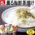 お茶漬けギフトセット  3種24食分 伊勢えび 国産しらす 金目鯛
