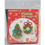 ふわふわビーズキット クリスマスツリー&リース FB580−05