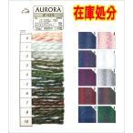 リッチモア毛糸ハマナカ毛糸廃盤商品オーロラ AURORA