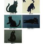 AP51308-3 コットンリネン混生地 小生意気な黒猫 AP51308-3 鉛筆タッチ柄 ねこ柄 ネコ 猫 クロネコ 商用利用可能