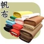 帆布 11号 カラー ハンプ キャンバス生地 布 無地 AD70000 92cm巾 綿100% 商用利用可能