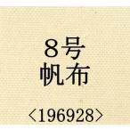 8号 帆布 ハンプ 生成 無地 キャンバス生地 196928 96cm巾 綿100% 商用利用可能