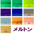 手芸のヨシカワ 京都駅前店で買える「メルトン生地/布 無地 92cm巾 フェルト状の起毛生地 商用利用可能」の画像です。価格は43円になります。