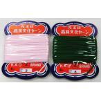 花王印高級文化ヤーンカード巻き8−1 ピンク〜赤系選択出来ない色番は入荷ありません。
