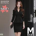 キャバドレス キャバ ドレス キャバクラ ミニドレス パーティードレス 黒 ブラック タイト ペプラム Vネック 長袖 312B