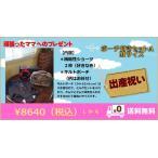 011出産祝いAセットMサイズ、産後のくしゃみや軽い動作による尿漏れをサポート。