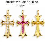 シルバー925素材 22KGP ゴールドクロスペンダント 925 金クロス ネックレストップ 22k 十字架 ジルコニア 最上級!