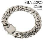 シルバー925 喜平ブレスレット シルバー喜平チェーン 太め 幅12mm 差し込み式 silver925 マイアミキューバンチェーン ブレスレット