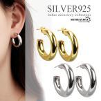 両耳用 シルバー925 シンプルフープピアス ラージサイズピアス シルバー925 大きめ 太め フープピアス 18K ゴールド gold 女性 silver 金属アレルギー対応 20G