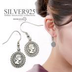 シルバー925 Elizabeth エリザベス ドロップピアス コインピアス ピアス silver 銀色 金属アレルギー対応 2点セット 20G 両耳用 キャッチレス
