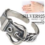 シルバー925 ベルト リング バックル  リング オープンリング フリーサイズ  silver 銀 スターリングシルバー 帯 お洒落 金属 アレルギー フリー 指輪