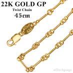 シルバー925素材 金22KGP ゴールド ネックレスチェーン 22K金メッキ ツイストチェーン シルバーチェーン 45cm!