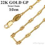 シルバー925素材 金22KGP ゴールド ネックレスチェーン 22K金メッキ ツイストチェーン シルバーチェーン 50cm!