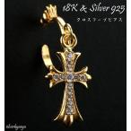 シルバー925素材 クロスフープピアス 18k メッキ ゴールド 十字架 クロスピアス 金 CZ パヴェ ジルコニア 片耳