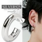 ラージサイズピアス シルバー925 大きめ 太め フープピアス 男性 silver 金属アレルギー対応 片耳用 20G