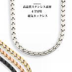 磁気ネックレス ステンレス メンズ ネックレス シンプル チェーン 磁石 ネックレス プレゼント 健康アクセサリー お洒落 人気