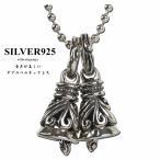 シルバー925素材 ダブルベルネックレス クレーンベル925 音色美しい アラベスク彫り 唐草 シルバーネックレス!