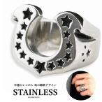 ステンレス素材 ホースシューリング 馬蹄リング ラージホースシュー 指輪 メンズ ボリューム