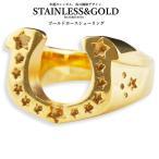 高品質316L 18K金コーティング ホースシューリング ゴールド 馬蹄リング 指輪