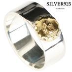 シルバー925素材 平打リング 金イーグルメタル 指輪 平打ち シンプル リング 925 プレゼント 巾着ポーチ付き