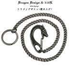 燻仕上げ ドラゴンデザイン メンズ ウォレットチェーン ステンレス 黒 四面カット 喜平チェーン きへい 316L