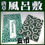 伝統の柄・唐草風呂敷(ふろしき)・風呂敷(緑・五巾:175×175cm)