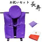 【基本送料無料】古希・喜寿お祝いセット(無地紫)化粧箱入り 御祝着 大黒頭巾 白扇 座布団カバー などがセットに 紫色のちゃんちゃんこ