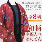 【中綿入り】婦人ロング丈はんてん 和柄 丹前(どてら)ベルベット衿 ポケット付き さらっと着れる日本のあったか着  普段に着れるデザイン