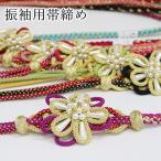 振袖用 (05) 帯締め 正絹 パール 花飾り 絹100% 赤 ピンク 緑 黄緑 紫 水色 黒 振袖 成人式 結婚式 帯〆 組紐 丸組 花