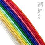 帯締め 飾り紐 〜十人十色〜 お好み紐
