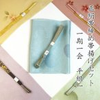 正絹 平組 帯締め帯揚げセット 1